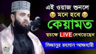 গত রাতের নতুন ওয়াজ (৯ জানুয়ারি ২০১৯) Bangla Waz 2019 by Mizanur Rahman Azhari New 2019 আজহারী ওয়াজ