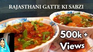 Rajasthani Gatte Ki Sabzi | Rajasthani Boiled And Fried Gatte Ki Sabzi