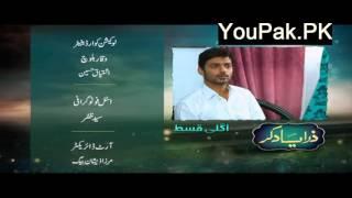 Zara Yaad Kar Drama,  Episode 21 Promo (02 August 2016)