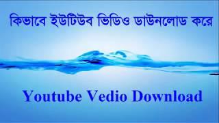 How to Download Youtube Vedio Bangla Tutorial