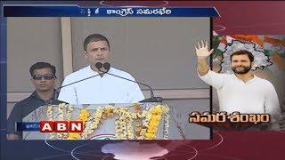 Rahul Gandhi Praja Garjana sabha in Bhainsa | ABN LIVE
