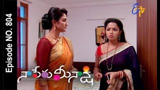 Naa Peru Meenakshi | 19th  August 2017| Full Episode No 804 | ETV Telugu