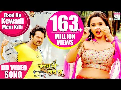 Xxx Mp4 Daal De Kewadi Mein Killi Khesari Lal Yadav Kajal Raghwani Priyanka Singh HD VIDEO 2019 3gp Sex