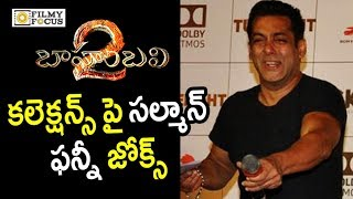 Salman Khan Making Fun of Prabhas & Baahubali 2 Movie Collections | Rana, Rajmouli - Filmyfocus.com