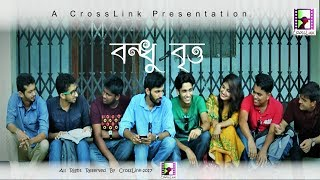 Bondhu britto / বন্ধু বৃত্ত by CrossLink
