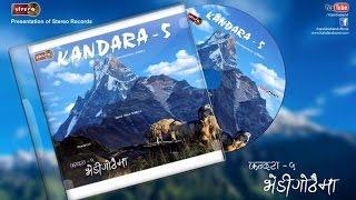 Bhedi Gothaima By KANDARA - Official Music Video