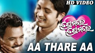 FULL VIDEO SONG AA THARE AA I Romantic Film Song I PREMARE PREMARE I Sarthak Music