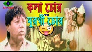 kolachor Vs Murgichor | কলাচোর | Faridi | Atm Samsuzzaman | Bangla Comedy Movie Scene
