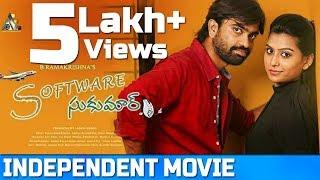 Software Sukumar Independent Movie    B Ramakrishna    Asrin Reddy    Kesava Kiran
