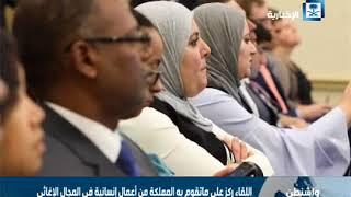 الربيعة: اللقاء لإيضاح ماتقوم به المملكة من أعمال إنسانية لتخفيف معاناة الشعب اليمني