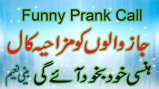 punjabi prank call to mobilink centre very funny listen it if u want to laugh by BEENI NAEEM