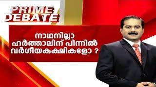 Prime Debate | നാഥനില്ലാ ഹർത്താലിനു പിന്നിൽ വർഗീയ കക്ഷികളോ? |16th April 2018