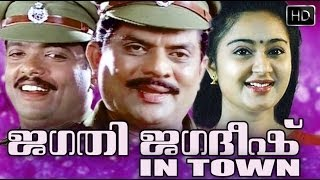 Jagathi Jagadeesh In Town Malayalam Full Movie High Quality