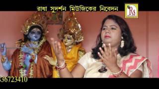 New Bengali Krishna Bhajan   Brindaban Mathura   বৃন্দাবন মথুরা   Mousumi Debnath   R S Music
