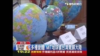 多種變體! MIT地球儀台灣竟歸大陸