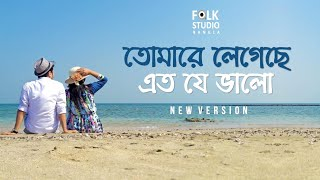 Tomare Legeche Eto Je Valo ( New Version ) ft. Saif Zohan | Bangla New Song 2019