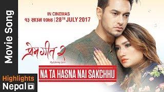 Na ta Hasna nai Sakchhu [ Lyrical Audio ] Sagar Sansar Rai || PREM GEET - 2