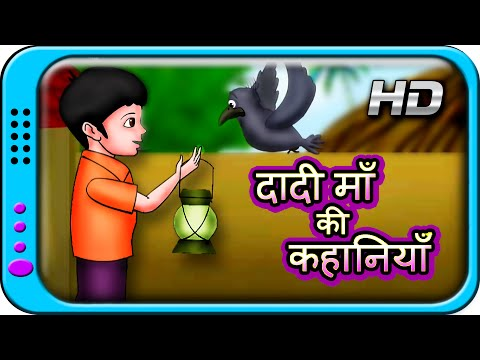 Dadi Maa ki Kahaniyan | Hindi Story for Children with Moral | Panchatantra Short Stories for Kids