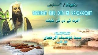 Akhirat kay Din Ki Haqeeqat By Sheikh Syed Tauseef Ur Rehman
