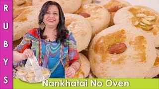 Nankhatai No Oven Recipe In Urdu Hindi - RKK