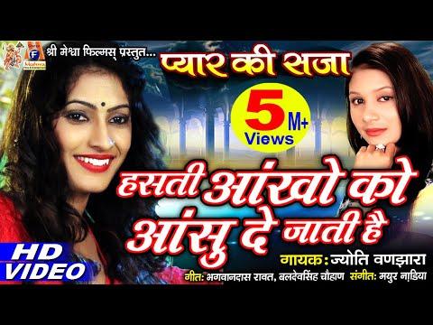 Xxx Mp4 Hasti Aankho Ko Aansu De Jati Hai Jyoti Vanjara Pyar Ki Saza Hindi Sad Song 3gp Sex