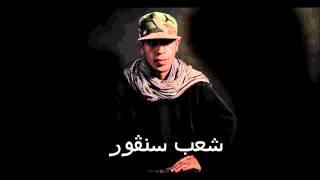 Download Phenix - cha3b sangour - شعب سنڨور 3Gp Mp4