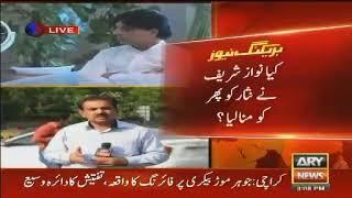 Ch Nisar khan Meet to Nawaz Sharif In Punjab House in this video