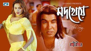 Mod Kheye | Agun | Manna | Nodi | Omar Sani | Bangla Movie Song | FULL HD