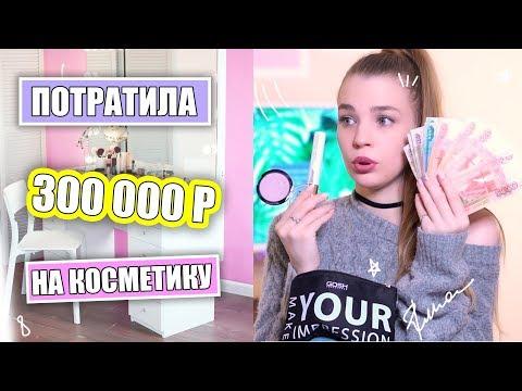 Потратила 300 тысяч рублей на косметику ♡ Мой туалетный столик ♡ RINA моя косметичка