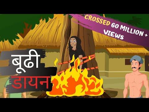 Xxx Mp4 बूढ़ी डायन Hindi Cartoon Stories For Kids Cartoon For Children Maha Cartoon TV XD 3gp Sex