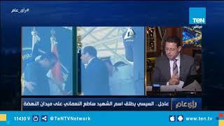 الرئيس السيسي يقرر إطلاق إسم العقيد الراحل ساطع النعماني على ميدان النهضة بالجيزة