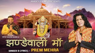 PREM MEHRA NEW SONG | JHANDE WALI MAA (झण्डेवाली माँ) | HD VIDEO SONG 2018 #Ambeybhakti