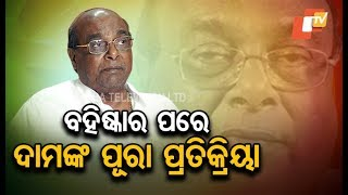 Dama Rout on his expulsion from BJD
