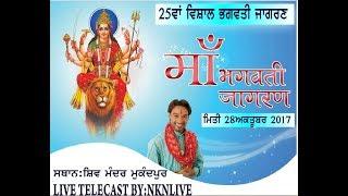 LIVE:-MASTER SALEEM BHAGWATI JAGRAN MUKANDPUR DATE:- 28 OCT 2017