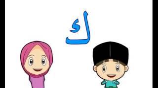 alif ba ta,أ ب ت