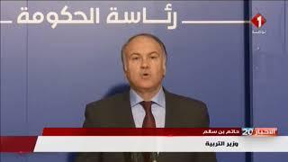 وزير التربية حاتم بن سالم يعلق على قرار حجب الأعداد