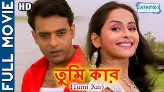 Tumi Kar {HD} - Superhit Bengali Movie - Amitabha - Rimjhim - Arjun