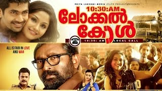 10:30 am Local Call | Malayalam Full Movie | Mystery Thriller Movie
