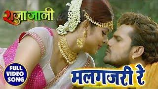 मलगजरी रे - Malgajari Re - HD VIDEO SONG - Raja Jani Bhojpuri - Khesari Lal Yadav, Priti Biswas