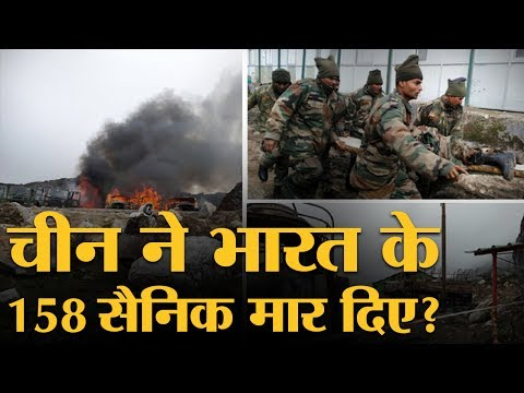 Xxx Mp4 भारत चीन में लड़ाई शुरू और 158 भारतीय सैनिकों के शहीद होने का सच ये है The Lallantop 3gp Sex