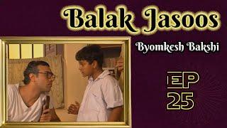 Byomkesh Bakshi: Ep#25 - Balak Jasoos