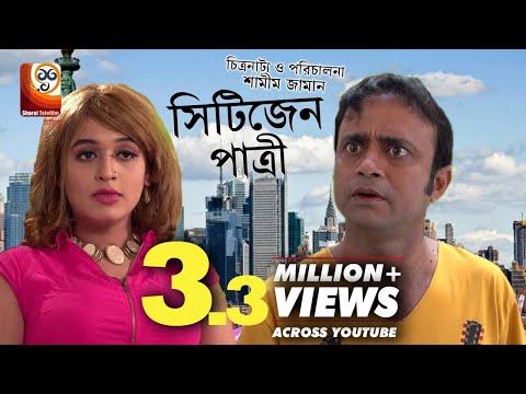 Citizen Patri সিটিজেন পাত্রী   Bangla Natok 2017   Aa Kha Mo Hasan   Ohona   Shamim Zaman & More