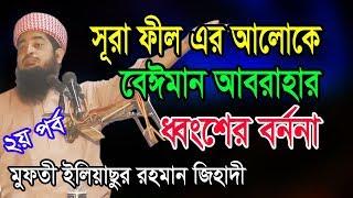 ২য় খন্ড | জয়দেবপুর, গাজীপুর- সূরা ফীল এর আলোকে বেঈমান আবরার ধ্বংসের বিবরন|Mufti Elyasur Rahman