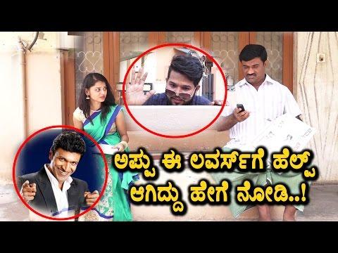 Xxx Mp4 Very Funny Video Kannada Fun Bucket Episode 8 Kannada Funny Short Film 3gp Sex