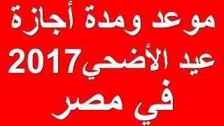 اجازة عيد الاضحي 2017 في مصر - تعرف علي موعد ومدة اجازة عيد الاضحي 2017 !