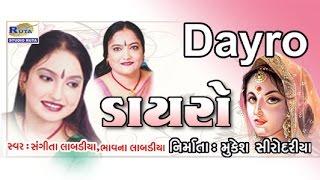 Dayro (Bhutdi Visavdar Part 1) By Bhavna Labadiya   Sangeeta Labadiya   Gujarati Bhajan   Dayro