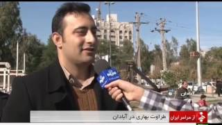 Iran Abadan county tourism attractions جاذبه هاي گردشگري شهرستان آبادان ايران