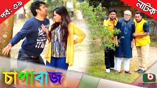 Bangla Comedy Natok  | Chapabaj  EP - 39 | ATM Samsuzzaman, Joy, Eshana, Hasan Jahangir, Any