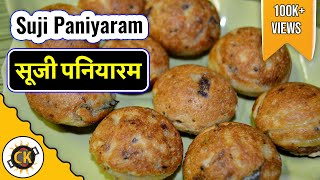 Suji Appe | Sooji Paniyaram | Healthy South Indian tea time Snack recipe by CK Epsd. 338