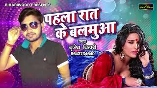 Pahala Raat Ke Balamu Hamar Kaile Gotala - पहला रात के बलमुआ - Brijesh Bihari - Bhojpuri New Song